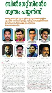 MVP news item in Mathrubhumi
